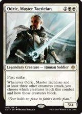 熟練の戦術家、オドリック/Odric, Master Tactician 【英語版】 [ANN-白R]《状態:NM》