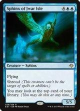ジュワー島のスフィンクス/Sphinx of Jwar Isle 【英語版】 [ANN-青R]