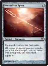 月銀の槍/Moonsilver Spear 【英語版】 [AVR-アR]《状態:NM》