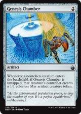 起源室/Genesis Chamber 【英語版】 [BBD-灰U]