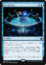 ゲームプラン/Game Plan 【日本語版】 [BBD-青R]《状態:NM》