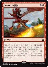 コルバスの憤怒/Khorvath's Fury 【日本語版】 [BBD-赤R]《状態:NM》