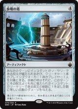歩哨の塔/Sentinel Tower 【日本語版】 [BBD-灰R]《状態:NM》
