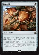 勝利の鐘/Victory Chimes 【日本語版】 [BBD-灰R]《状態:NM》