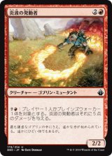 炎波の発動者/Flamewave Invoker 【日本語版】 [BBD-赤U]