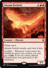 アクームの火の鳥/Akoum Firebird 【英語版】 [BFZ-赤MR]《状態:NM》