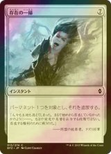 [FOIL] 存在の一掃/Scour from Existence 【日本語版】 [BFZ-無C]
