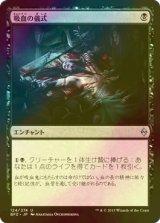 [FOIL] 吸血の儀式/Vampiric Rites 【日本語版】 [BFZ-黒U]《状態:NM》