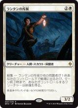 ランタンの斥候/Lantern Scout【日本語版】 [BFZ-白R]《状態:NM》