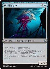 波に漂うもの/Tide Drifter 【日本語版】 [BFZ-青U]《状態:NM》
