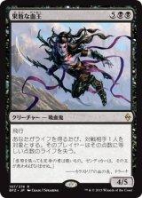 果敢な血王/Defiant Bloodlord【日本語版】 [BFZ-黒R]《状態:NM》