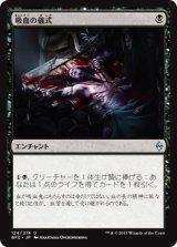 吸血の儀式/Vampiric Rites 【日本語版】 [BFZ-黒U]《状態:NM》