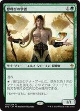獣呼びの学者/Beastcaller Savant【日本語版】 [BFZ-緑R]《状態:NM》