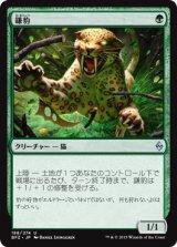 鎌豹/Scythe Leopard 【日本語版】 [BFZ-緑U]《状態:NM》