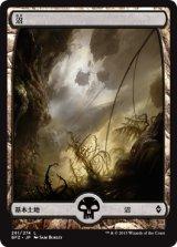 沼/Swamp No.261 【日本語版】 [BFZ-土地]《状態:NM》