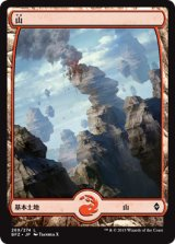 山/MountainNo.269 【日本語版】 [BFZ-土地]《状態:NM》