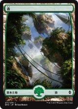 森/Forest No.271 【日本語版】 [BFZ-土地]《状態:NM》