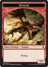 ドラゴン/DRAGON 【英語版】 [BFZ-トークン]《状態:NM》