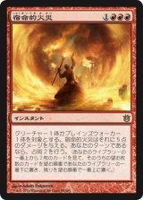 宿命的火災/Fated Conflagration 【日本語版】 [BNG-赤R]
