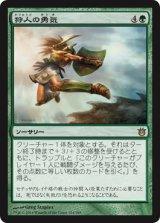 狩人の勇気/Hunter's Prowess 【日本語版】 [BNG-緑R]