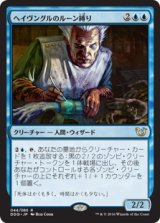 ヘイヴングルのルーン縛り/Havengul Runebinder 【日本語版】 [DDQ-青R]