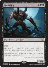 魂の収穫者/Harvester of Souls 【日本語版】 [DDQ-黒R]