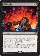 血統の切断/Sever the Bloodline 【日本語版】 [DDQ-黒R]