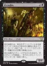 息せぬ群れ/Unbreathing Horde 【日本語版】 [DDQ-黒R]