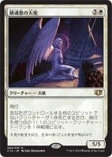 鎮魂歌の天使/Requiem Angel 【日本語版】 [C14-白R]