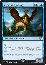 マゴーシのスフィンクス/Sphinx of Magosi 【日本語版】 [C14-青R]