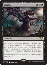 屍術淘汰/Necromantic Selection 【日本語版】 [C14-黒R]