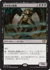 黒死病の悪魔/Pestilence Demon 【日本語版】 [C14-黒R]