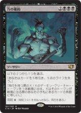 力の確約/Promise of Power 【日本語版】 [C14-黒R]