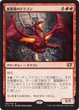 蔵製錬のドラゴン/Hoard-Smelter Dragon 【日本語版】 [C14-赤R]