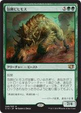 包囲ビヒモス/Siege Behemoth 【日本語版】 [C14-緑R]