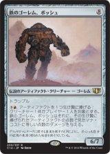 鉄のゴーレム、ボッシュ/Bosh, Iron Golem 【日本語版】 [C14-灰R]