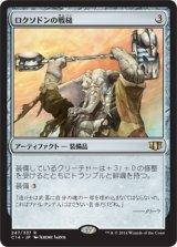 ロクソドンの戦槌/Loxodon Warhammer 【日本語版】 [C14-灰R]