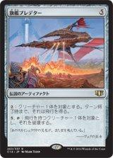 旗艦プレデター/Predator, Flagship 【日本語版】 [C14-灰R]