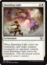 払拭の光/Banishing Light 【英語版】 [C15-白U]《状態:NM》