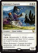 カレムネの隊長/Kalemne's Captain 【英語版】 [C15-白R]《状態:NM》