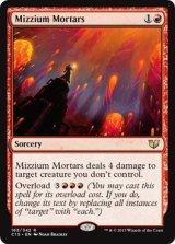 ミジウムの迫撃砲/Mizzium Mortars 【英語版】 [C15-赤R]《状態:NM》