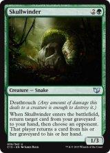 髑髏蛇/Skullwinder 【英語版】 [C15-緑U]《状態:NM》