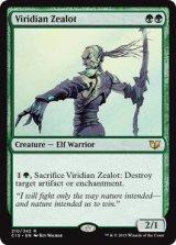 ヴィリジアンの盲信者/Viridian Zealot 【英語版】 [C15-緑R]