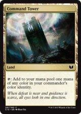 統率の塔/Command Tower 【英語版】 [C15-土地C]《状態:NM》