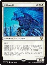 天界の古霊/Celestial Ancient 【日本語版】 [C15-白R]《状態:NM》