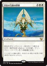 空位の玉座の印章/Sigil of the Empty Throne 【日本語版】 [C15-白R]