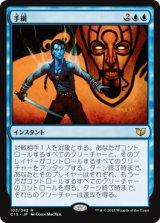 手綱/Reins of Power 【日本語版】 [C15-青R]