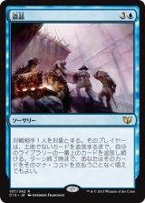 盗品/Stolen Goods 【日本語版】 [C15-青R]