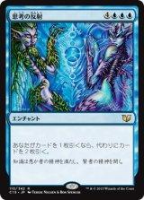 思考の反射/Thought Reflection 【日本語版】 [C15-青R]