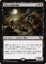 彷徨える魂の勇者/Champion of Stray Souls 【日本語版】 [C15-黒MR]《状態:NM》